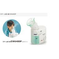【現貨】Panasonic 蒸氣吸入器EW-6400P
