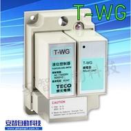 東元液位控制器T-WG