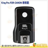 PIXEL King Pro RX for Canon 閃光燈觸發器 單接收器 公司貨 1/8000s 高速同步 閃光燈 同步器 接收器 離閃觸發器 搖控器
