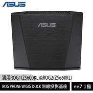 ASUS ROG PHONE WIGIG DOCK 電競手機無線投影基座(適用於ROG1&ROG2) [ee7-1]