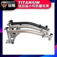 ♚✌Brompton titanium alloy folding bike frame modification custom original size small cloth beam 16 inch 20