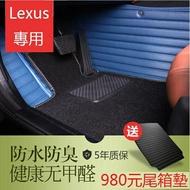 「樂天優選」汽車腳墊 Lexus雷克薩斯專用NX200T ES250 ES300H CT200H RX300 RX200T全包圍