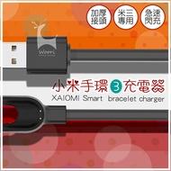 【快速出貨】促銷價 小米手環3專用充電線 米3充電線 小米充電器 迷你便攜充電器