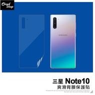 三星 Note10 背膜 似包膜 爽滑 背貼 保護貼 手機軟膜 透明 背面 保貼 後膜 保護膜 手機後貼膜 H01B3
