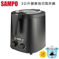 SAMPO聲寶3公升健康油切氣炸鍋 KZ-L19301BL(買就送富士電通不鏽鋼美食鍋 MG-PN101)