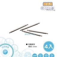 【鐘錶通】短嘴錶耳/彈簧棒(管徑1.5mm)4入/單一尺寸/錶扣專用