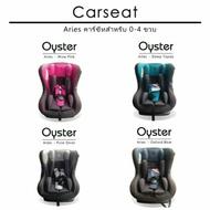 Oyster Aries คาร์ซีท0-4yrs