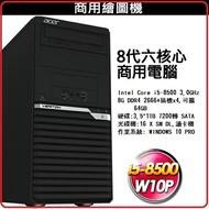 ACER   VM4660G-00P 個人電腦 i5-8500/8G/1T/16X SM DL/防毒 W10PR