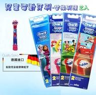 德國百靈 Oral-B 歐樂B 迪士尼 皮卡丘 寶可夢 兒童電動牙刷專用替換刷頭 EB10 2入/盒 3+