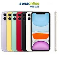 Apple iPhone 11 128GB 6.1吋 白/黑/紅/黃/紫/綠 神腦生活