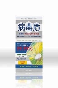 病毒盾強效抑菌次氯酸水錠(一盒三錠)