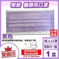 (任選8盒單盒169元)聚泰 聚隆 雙鋼印 成人醫療口罩 (紫色) 50入/盒 (台灣製造 CNS14774) 專品藥局【2017201】