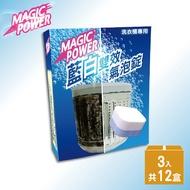 Magic Power 藍白雙效超濃縮洗衣槽專用氣泡錠3錠x12盒