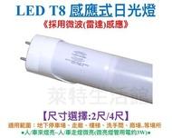 《萊特生活館》LED T8 4尺感應式日光燈【全滅/微亮】【微波雷達感應】 【白光】燈管/燈泡