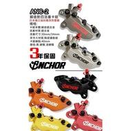 【LFM】ANCHOR 鍛造 陽極 對四 卡鉗 JETS 雷霆S FNX VJR 雷霆王 JET POWER G6 Z1