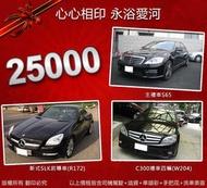 台中 結婚禮車出租 租車 跑車 轎車 敞篷車 結婚禮車 SLK(R172)+S65+C300