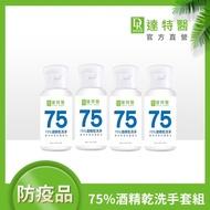 Dr.Hsieh 75%酒精乾洗手60ml限定套組(4入)