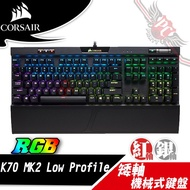 海盜船 Corsair K70 MK2 RGB Low Profile機械鍵盤 PC PARTY
