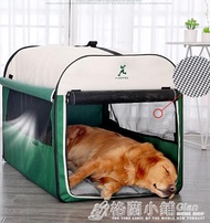 狗狗窩冬天大型犬狗屋車載狗籠室內室外房子戶外帳篷寵物用品保暖ATF