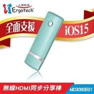 【Ergotech 人因科技】人因MD3080E 電視好棒--無線HDMI同步分享棒(分享棒)