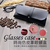 包包收納 收納盒 眼鏡 墨鏡 收納包 軟包眼鏡盒 墨鏡盒 手工太陽鏡盒 PVC皮革 手工眼鏡盒 太陽眼鏡 眼鏡盒