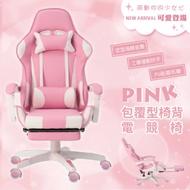 【STYLE 格調】PINK Lady 激萌粉紅電競椅-頂級定型棉坐墊(3D立體側翼設計)