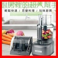 現貨/公司貨【Cuisinart美膳雅】頂級11杯食物處理機 CFP-22GMPCTW 食物調理機