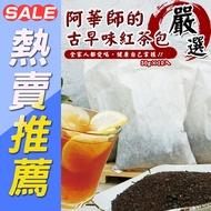 (附發票)阿華師嚴選古早味紅茶包 30g×10入@批發 團購 加盟