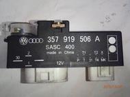 VW 福斯 Golf3, Vento 30號 風扇繼電器