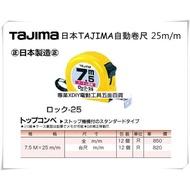 【日本 Tajima】自動卷尺 捲尺 7.5M x 25mm 全公分 公分