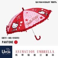 Upon雨傘 KITTY凱蒂貓繡花童傘 晴雨傘 動畫直傘 卡通童傘 Hello Kitty 兒童使用