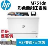 [限時促銷]HP Color LaserJet M751dn A3彩色雷射印表機(T3U44A)