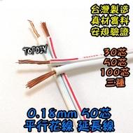 50公分【TopDIY】WA-50C 好速線 電源線 電線 延長線 50芯 VJ 平波線 喇叭線 平行花線