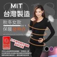 【MIT全台第一家】8折 遠紅外線吸濕排汗保暖發熱衣(女款 2色)