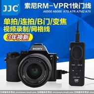【快速出貨】快門線 JJC索尼RM-VPR1快門線遙控器A6000 A6300 A7S A7R3 A7M3 A7R2 M2 RX100V M6 M5 M3 a7RIV RX10IV A6500 RX1R2 創時代 雙12購物節