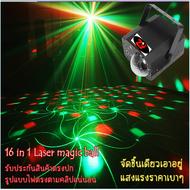 ไฟเทค ปาร์ตี้ ไฟเลเซอร์ในผับ ไฟเธค ไฟดิสโก้ ไฟผับ แสงสีสวยตรงคลิป รีวิวไฟเอง ใช้งานง่ายเล่นอัตโนมัติตามเสียงเพลง ส่งฟรี 16in1 laser magic ball