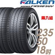 【飛隼】AZENIS FK510 SUV 高性能輪胎_二入組_235/50/18