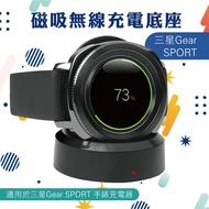 SIKAI 三星手錶系列 充電器 Gear S2 S3 SPORT 智能運動手錶充電盒 一體式座充
