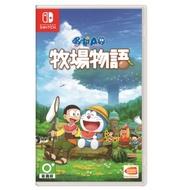 Switch 哆啦A夢 牧場物語中文版