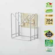 【家而適】新304不鏽鋼 鍋蓋砧板壁掛架(升級保固 台灣製造)