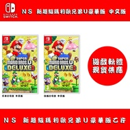 【即時特價】 NS Switch 新超級瑪莉歐兄弟U 超級瑪莉歐兄弟 公司貨 中文版