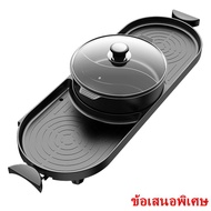 Aoran electric barbecue stove household smoke-free electric heating pan multi-function shabu-shabu hot pot barbecue integrated pot non-stick pan