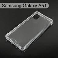 四角強化透明防摔殼 Samsung Galaxy A51 (6.3吋)