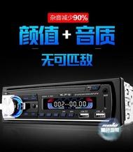 CD機 12V24V通用車載藍芽Mp3播放器插卡貨車收音機代汽車Cd音響Dvd主機T 1色