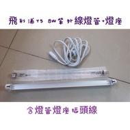 缺貨勿下單 波蘭製 紫外線殺菌PHILIPS T5 8W 紫外線殺菌燈+燈座(含插頭) 整套
