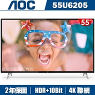 ★送安裝+延長線★美國AOC 55吋4K HDR液晶顯示器+視訊盒55U6205