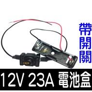 【中部現貨】(買一送一) 12V 23A 電池盒 攜帶電池盒 12V專用電池盒 單顆電池盒 12V電源 附電池
