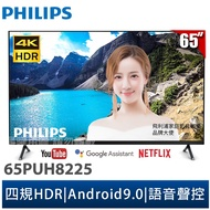 【Philips 飛利浦】65吋4K andriod聯網液晶顯示器+視訊盒65PUH8225登錄贈飛利浦吹風機+基本安裝