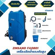 (SD Store)เครื่องฉีดน้ำแรงดันสูง เครื่องอัดฉีด เครื่องฉีดน้ำ 80BAR 1150W ยี่ห้อ ZINSANO รุ่น FA0801 (รับประกัน 6 เดือน)