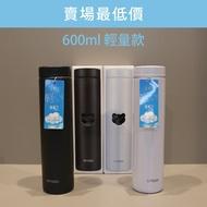 【現貨】賣場最低價【虎牌】日本最新款TIGER 夢重力超輕量 600ML 保溫瓶/保溫杯 MMZ-A601